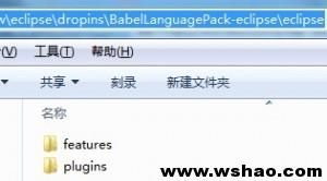 教你手动下载安装eclipse4.X官方汉化语言包
