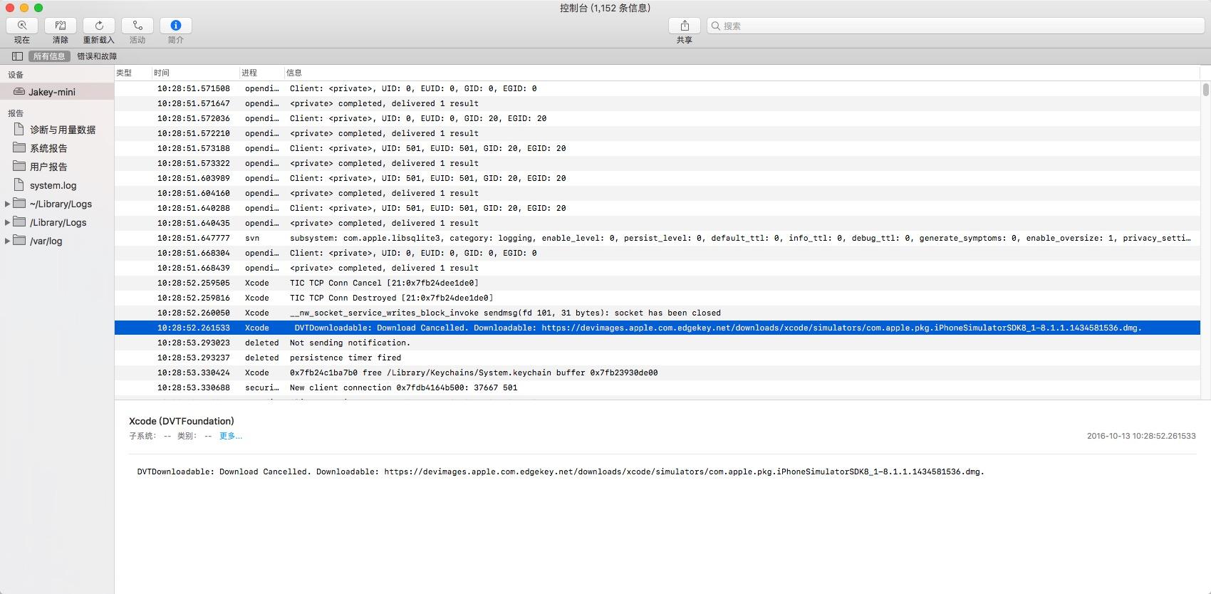 Xcode模拟器simulators8,7,6,5下载地址及安装