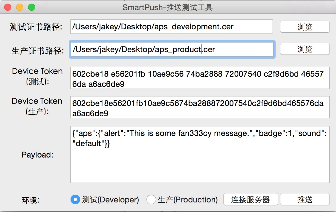 iOS远程推送(APNS)测试工具SmartPush for Mac
