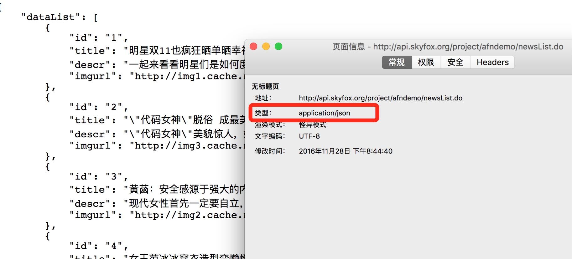 iOS网络请求AFNetworking