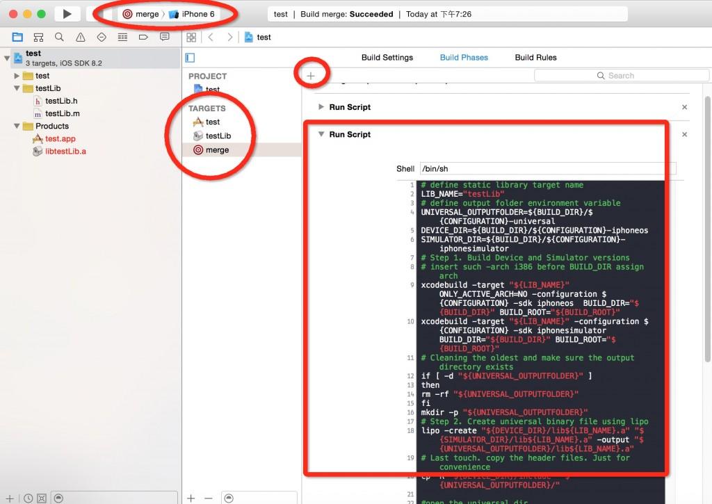 iOS开发之xcode6中合并通用静态库脚本