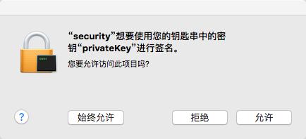 为iOS的mobileconfig文件进行签名