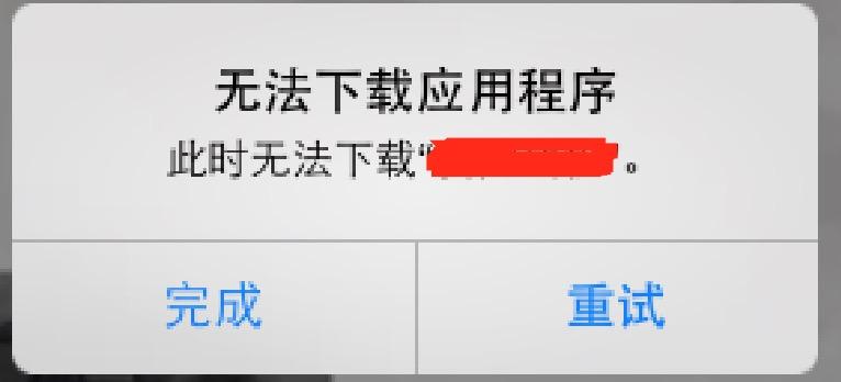 无法下载应用程序 此时无法安装
