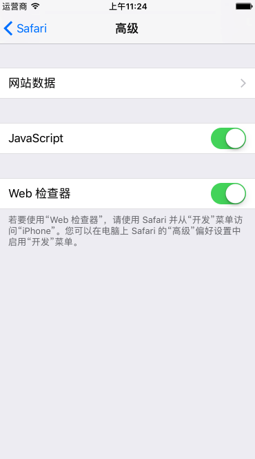iOS开发之Safari调试WebView页面