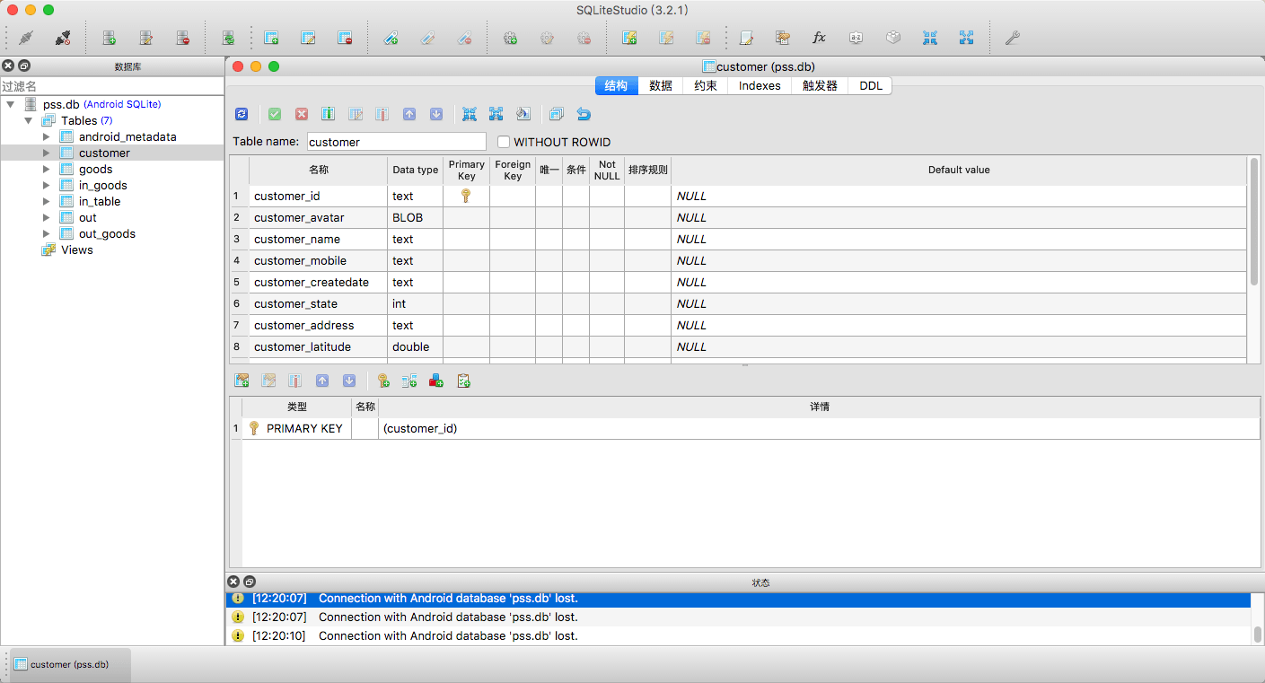 Android开发之真机SQLite数据库查看调试利器SQLiteStudio